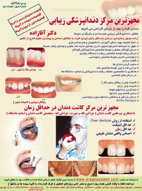 مرکز دندانپزشکی زیبایی