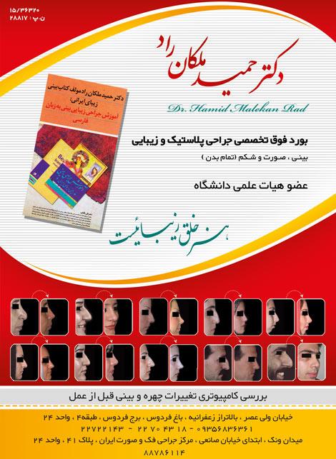 دکتر حمید ملکان راد - فوق تخصص زیبایی