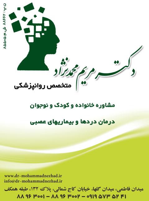 Psychiatrist دکتر مریم محمدنژاد   متخصص روانپزشکی