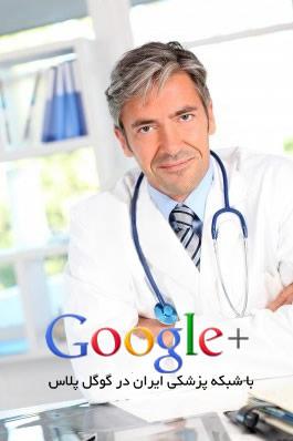 با شبکه پزشکی ایران در گوگل پلاس